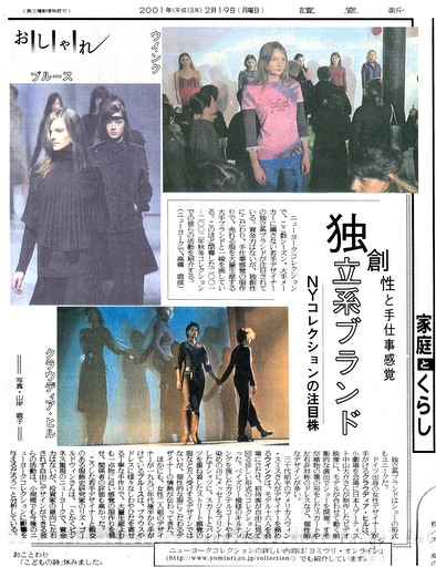 Clipping from the February 19, 2001 Issue of 読売新聞