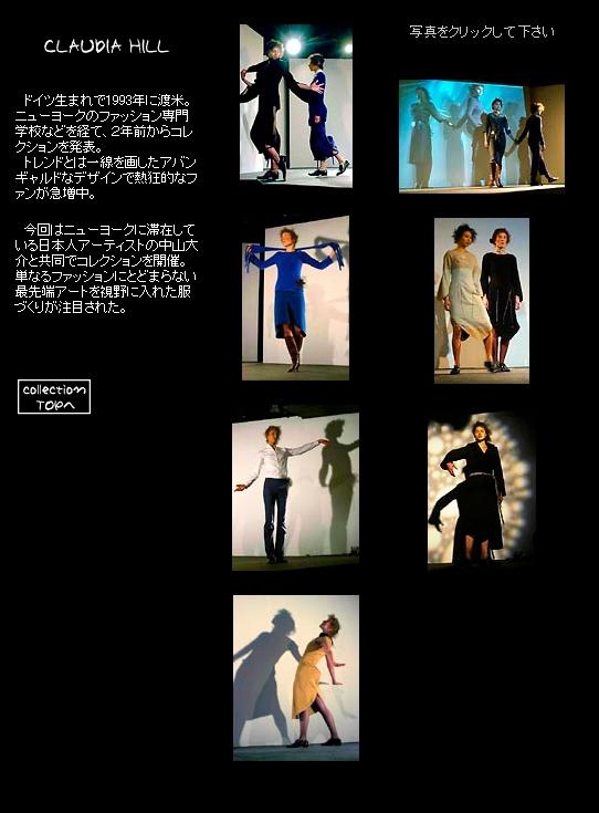 ドイツ生まれで1993年に渡米。ニューヨークのファッション専門学校などを経て、2年前からコレクションを発表。 | トレンドとは一線を画したアバンギャルドなデザインで熱狂的なファンが急増中。  | 今回はニューヨークに滞在している日本人アーティストの中山大介と共同でコレクションを開催。単なるファッションにとどまらない最先端アートを視野に入れた服づくりが注目された。 | 写真をクリックして下さい |