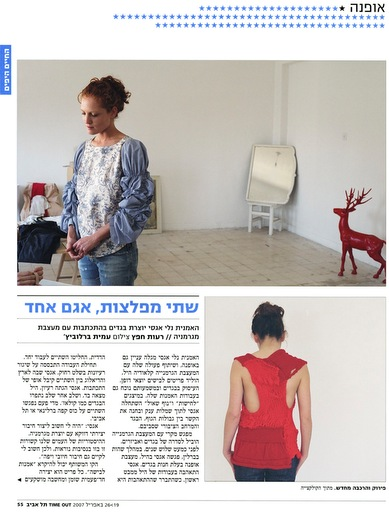 Page 55 of the 2007 Issue of Time Out Tel Aviv