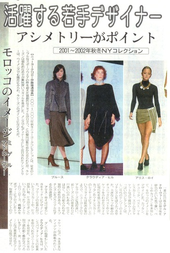 Clipping from the February 10, 2001 Issue of 繊研新聞